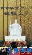 全球近万华人代表会聚新郑 共拜人文始祖黄帝