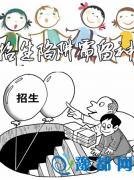 """【2016高考""""雷区""""揭秘之一】分数线的误区与对策"""