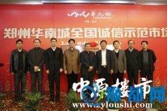 3月15日,郑州华南城荣获全国诚信示范市场