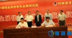中铝郑州有色金属研究院与河南宝隆镁业签署战略合作协议