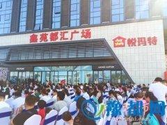 鑫苑二七鑫中心样板段开放暨商家签约仪式盛启