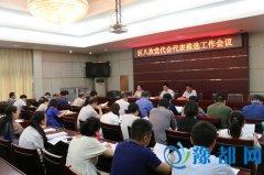 区八次党代会代表推选工作会议召开