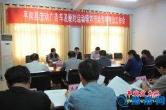 平舆县流动广告车及鞭陀运动噪音污染专项整治工作会召开