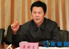 河南省统计局副局长王世炎拟提拔为局长
