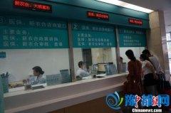 河南医保改革让患者得实惠:垫付费用出院即结报