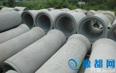 混凝土排水管安装 混凝土排水管特点