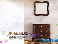 2016上海厨卫展:美式经典浴室柜 东鹏奥斯卡二代