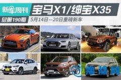 新车周刊:全新宝马X1/绅宝X35/本周重磅新车