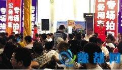 郑州公车第二次拍卖 帕萨特4.1万被竞买者购得