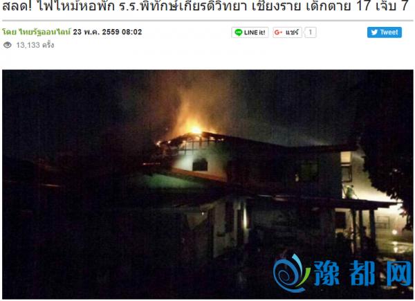 泰国北部清莱一处学生宿舍22日晚间发生大火,消防人员救出受伤的5人,另发现17具遗体,起火原因正由警方调查中。(图取自《泰国日报》网站 www.thairath.co.th)