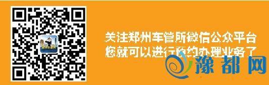 郑州车管所微信预约功能再升级 不需要排队