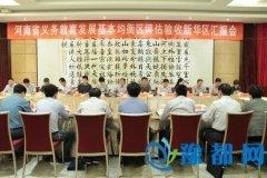 我区接受河南省义务教育发展基本均衡区评估验收
