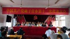 中国共产党磙子营乡第十二次党员代表大会胜利召开