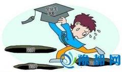 毕业遭遇就业陷阱 欠下万元贷款