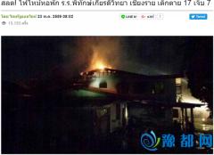 泰学生宿舍深夜火灾已致17名女孩死亡 5人受伤