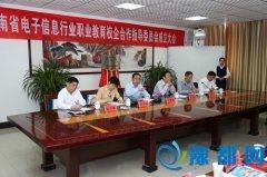 河南省电子信息行业职业教育校企合作指导委员会成立