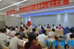 河南省中等职业学校班主任工作研究与指导中心成立