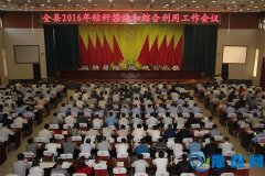 我县召开2016年秸秆禁烧和综合利用工作会议