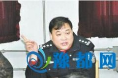洛阳公安局长安路分局局长薛永彬接受组织调查