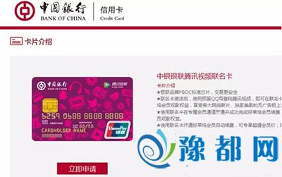 白户福利:中银银联腾讯视频联名卡快卡