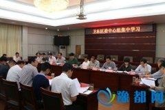 区委举行中心组集中学习活动