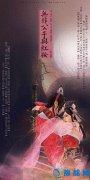 此间年少 《无非公子与红妆》九阴系列剧之沐倾