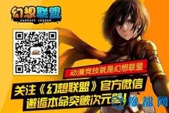 动漫竞技 《幻想联盟》30V30登场即燃!