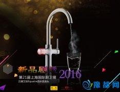 2016上海厨卫展:贝朗卫浴Equatre四水流龙头