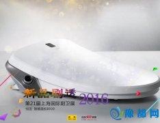 2016上海厨卫展:恒洁不锈钢喷头智能盖板