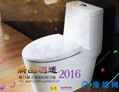 2016上海厨卫展:恒洁超旋风T系列节水坐便器
