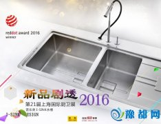 2016上海厨卫展:普乐美红点奖水槽I-SINK