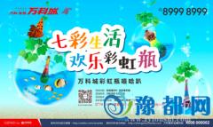 """万科城""""七彩生活,欢乐彩虹瓶""""即将开启!"""