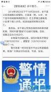 江西余干县一精神病院院长被杀 警方征集线索