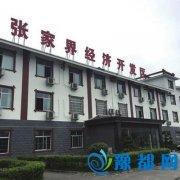 湖南官员被举报包养女主播 免职不到一周又上班