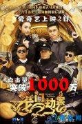 《龙门劫案》上映两日点击量突破1000万,网友好评