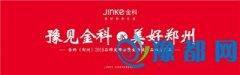 金科(郑州)2016品牌发布会5月29日郑在盛启