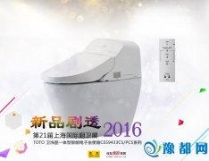 厨卫展产品剧透:TOTO卫洗丽系列智能马桶
