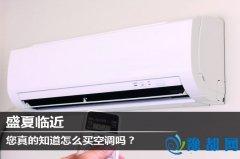 盛夏临近 您真的知道怎么选购空调吗?