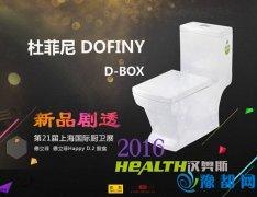 2016上海厨卫展:杜菲尼汉奥斯坐便器