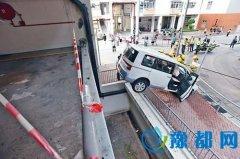 """司机附身捡遥控器分神 小汽车撞穿栏杆""""跳楼"""""""