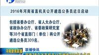 河南38个省直机关公开遴选309名公务员