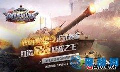 关注微信送高价值坦克模型《钢铁风暴》发布战场募集令