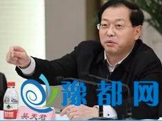 5年后 吴天君再度出任河南省委政法委书记