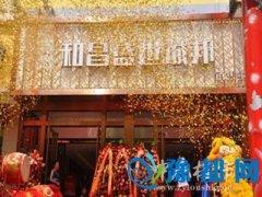 和昌・盛世城邦5月28城市体验中心盛大开放