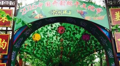 """清明上河园""""万粽迎宾"""",拉开2016中国(开封)端午文化节大幕"""