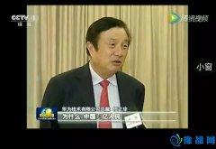 任正非新闻联播讲话:48秒、230个字、却值得每个中国人反思!