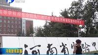 2016年河南高考落幕 本月25日零点可以查询成绩