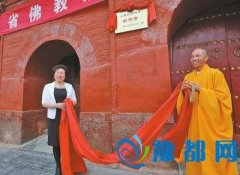 河南佛教、道教活动场所 开始挂标识牌