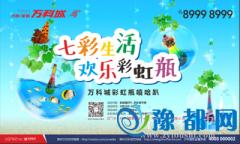 """万科城""""七彩生活 欢乐彩虹瓶""""活动完美落幕"""