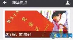 河南婚假新福利引全国网友点赞 体现人文关怀
